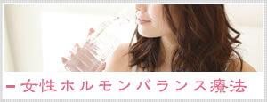 女性ホルモンバランス療法