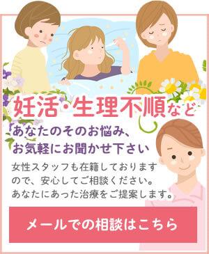 妊活・生理不順などでお悩みの方、女性スタッフも在籍しておりますので、安心してご相談ください。あなたにあった治療をご提案します。