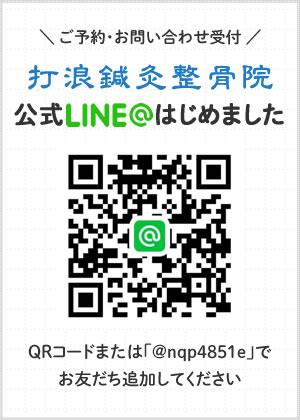 打浪鍼灸整骨院オフィシャルLINE@で気軽にお問い合わせ!