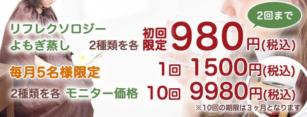 初回にかぎり、よもぎ蒸し980円(税込)